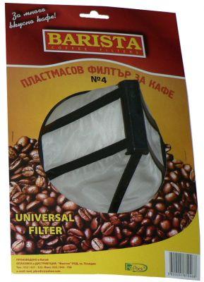 Пластмасов филтър за кафемашина №4 / PK4 /
